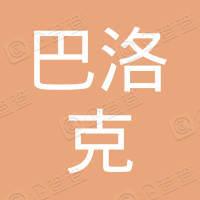民权县巴洛克文化传播有限公司