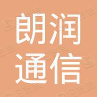 安徽朗润通信工程有限公司