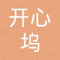 北京开心坞科技有限公司