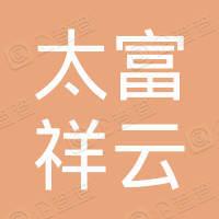 台州太富祥云股权投资合伙企业(有限合伙)