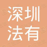 深圳市法有电子商务有限公司