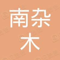 新宾满族自治县南杂木大庆木制品加工厂