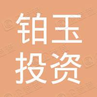 上海铂玉投资管理中心