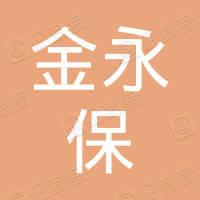 深圳金永保科技有限公司