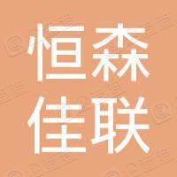 深圳市恒森佳联科技电子有限公司
