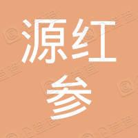 长森源红参(北京)生物科技有限公司