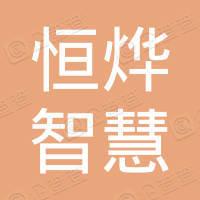 滨州恒烨智慧生活电器有限公司