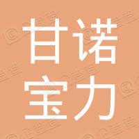 福建甘诺宝力连锁经营有限公司深圳分公司
