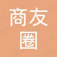 内蒙古商友圈科技有限公司菏泽分公司