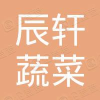 惠民县辰轩蔬菜有限公司