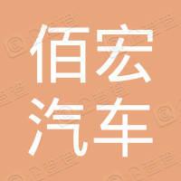 博兴县佰宏汽车销售有限公司