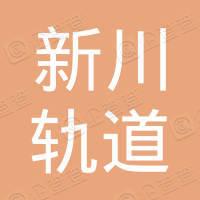 青岛新川轨道交通科技有限公司