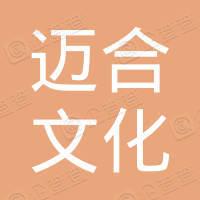 信阳迈合文化传播有限公司