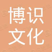 禹城市博识文化传媒有限公司