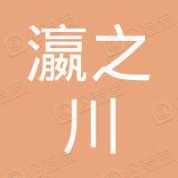 深圳市瀛之川实业有限公司