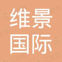 咸阳海泉湾有限公司维景国际大酒店