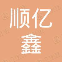 深圳市顺亿鑫科技有限公司