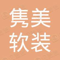 郑州隽美软装设计有限公司