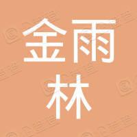 青岛金雨林汽车销售有限公司