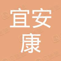 青岛宜安康康复理疗保健有限公司