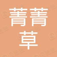 青岛菁菁草生态食品产业园有限公司