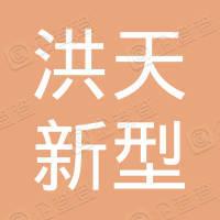 四川洪天新型建材有限公司