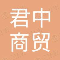 滨州君中商贸有限公司