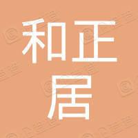 深圳市和正居物业管理有限公司