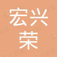 青岛宏兴荣加油站有限公司深圳路加油站