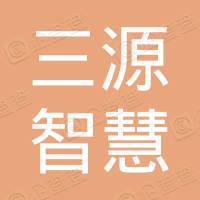 青岛三源智慧农业有限公司