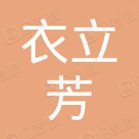 曹县衣立芳服饰有限公司
