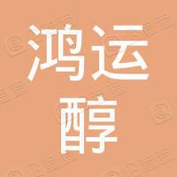 青岛鸿运醇百货有限公司