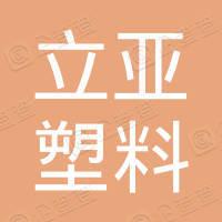 山东立亚塑料制品有限公司菏泽分公司