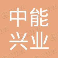 武汉中能兴业能源有限公司