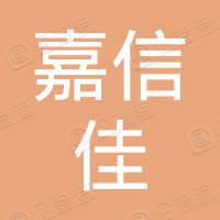 深圳市嘉信佳百货有限公司