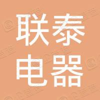 丹东市振兴区联泰电器经销处