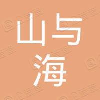 福州山与海绿化工程有限公司