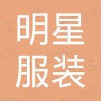 深圳市明星服装有限公司