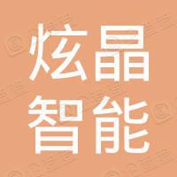 深圳市炫晶智能系统有限公司