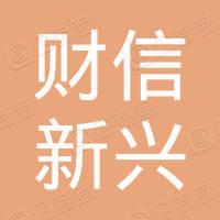 湖南省财信新兴投资合伙企业(有限合伙)