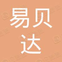 深圳市易贝达科技发展有限公司
