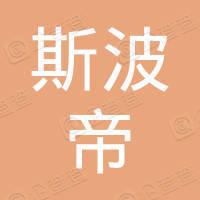 郓城县斯波帝卡男装店