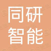 沈阳同研智能装备有限公司