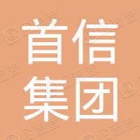 苏州首信集团有限公司