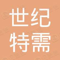 贵州省世纪特需商品供应(集团)股份有限公司