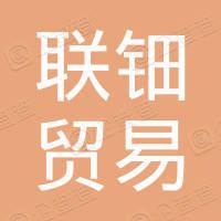 广西联钿贸易有限公司