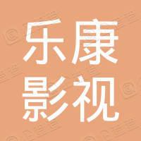 信阳乐康影视文化传播有限公司