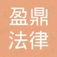 盈鼎(深圳)法律咨询有限公司