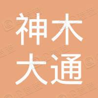 陕西神木大通汽车有限公司