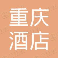 重庆酒店设备有限公司